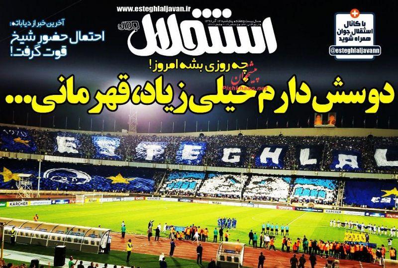 عناوین اخبار روزنامه استقلال جوان در روز پنجشنبه ۱۴ آذر :