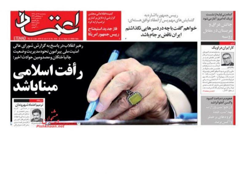عناوین اخبار روزنامه اعتماد در روز پنجشنبه ۱۴ آذر