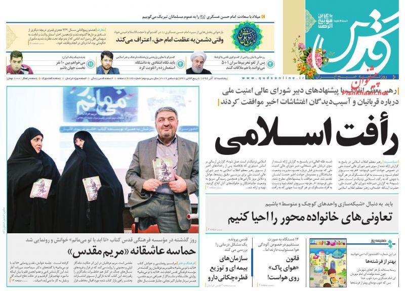 عناوین اخبار روزنامه قدس در روز پنجشنبه ۱۴ آذر :