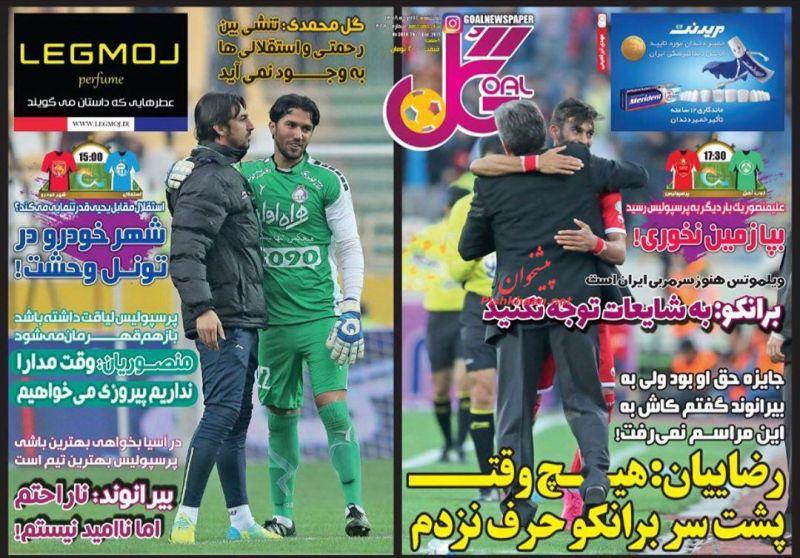 عناوین اخبار روزنامه گل در روز پنجشنبه ۱۴ آذر :