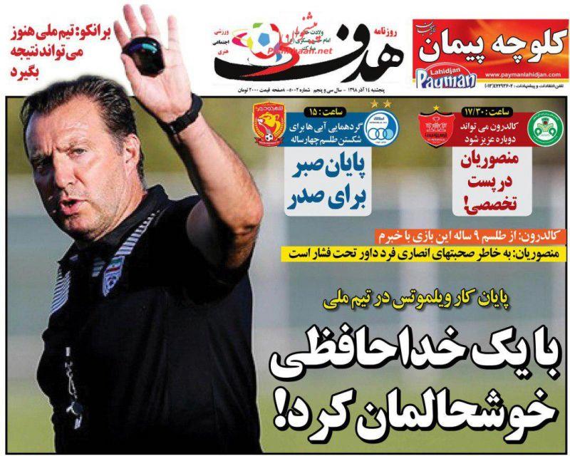 عناوین اخبار روزنامه هدف در روز پنجشنبه ۱۴ آذر :