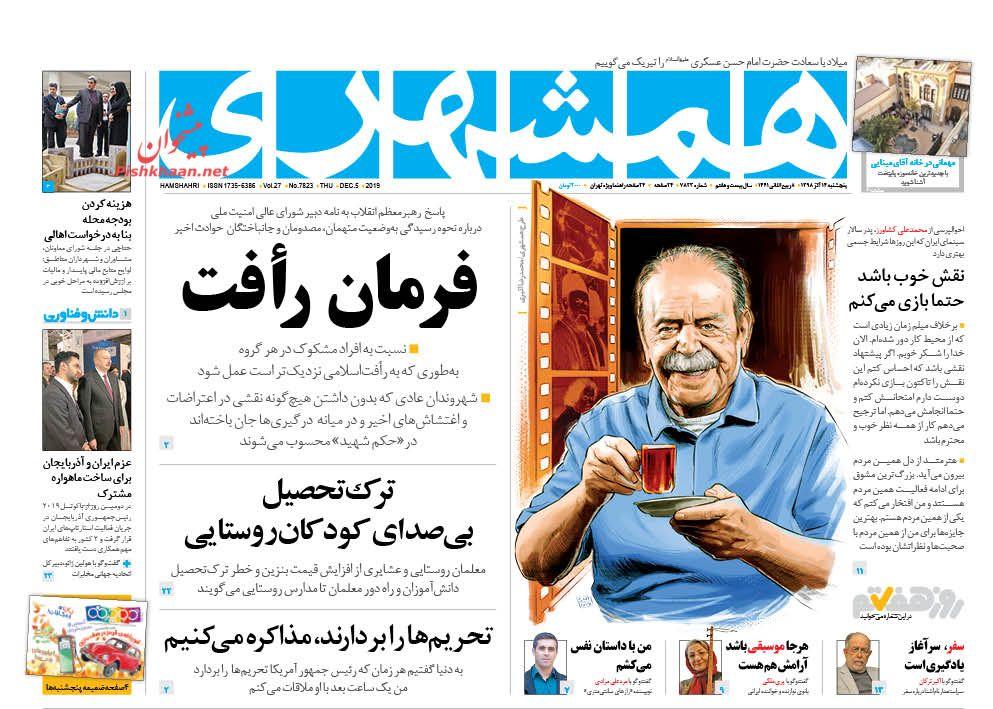 عناوین اخبار روزنامه همشهری در روز پنجشنبه ۱۴ آذر :