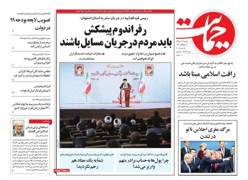 عناوین اخبار روزنامه حمایت در روز پنجشنبه ۱۴ آذر :