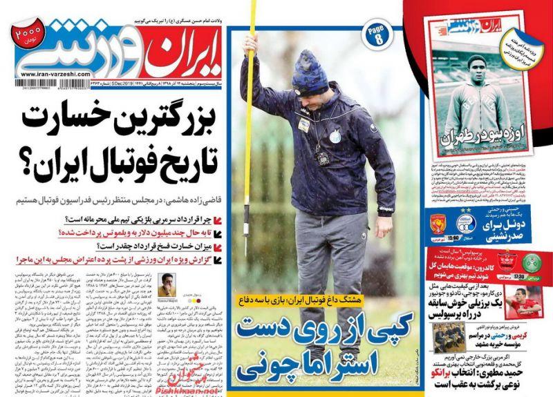 عناوین اخبار روزنامه ایران ورزشی در روز پنجشنبه ۱۴ آذر