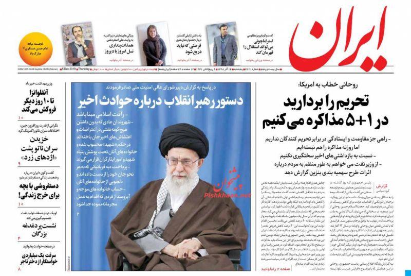 عناوین اخبار روزنامه ایران در روز پنجشنبه ۱۴ آذر