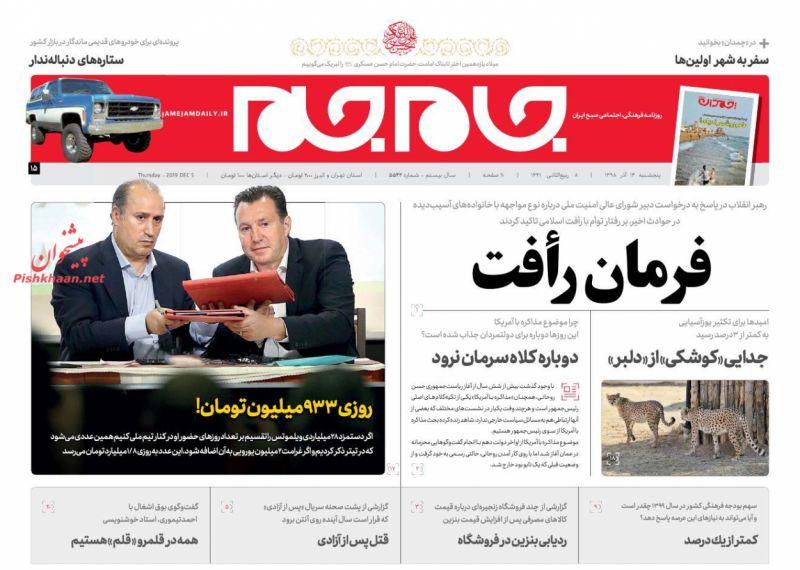 عناوین اخبار روزنامه جام جم در روز پنجشنبه ۱۴ آذر :