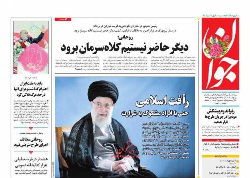 عناوین اخبار روزنامه جوان در روز پنجشنبه ۱۴ آذر