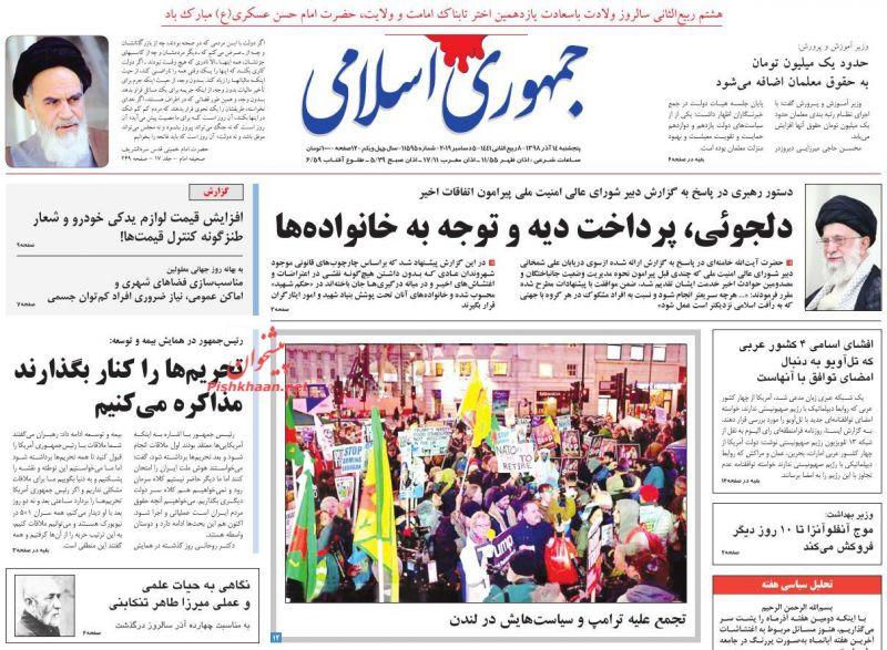 عناوین اخبار روزنامه جمهوری اسلامی در روز پنجشنبه ۱۴ آذر