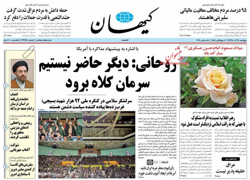 عناوین اخبار روزنامه کيهان در روز پنجشنبه ۱۴ آذر