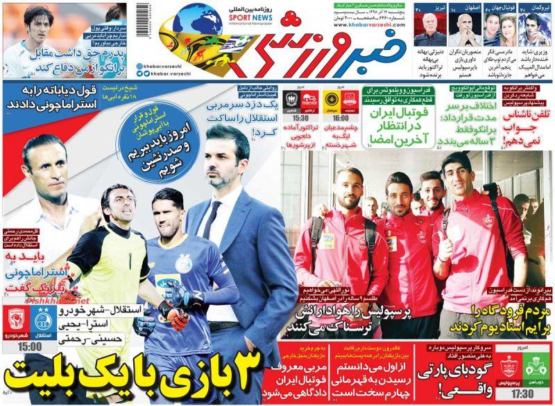 عناوین اخبار روزنامه خبر ورزشی در روز پنجشنبه ۱۴ آذر