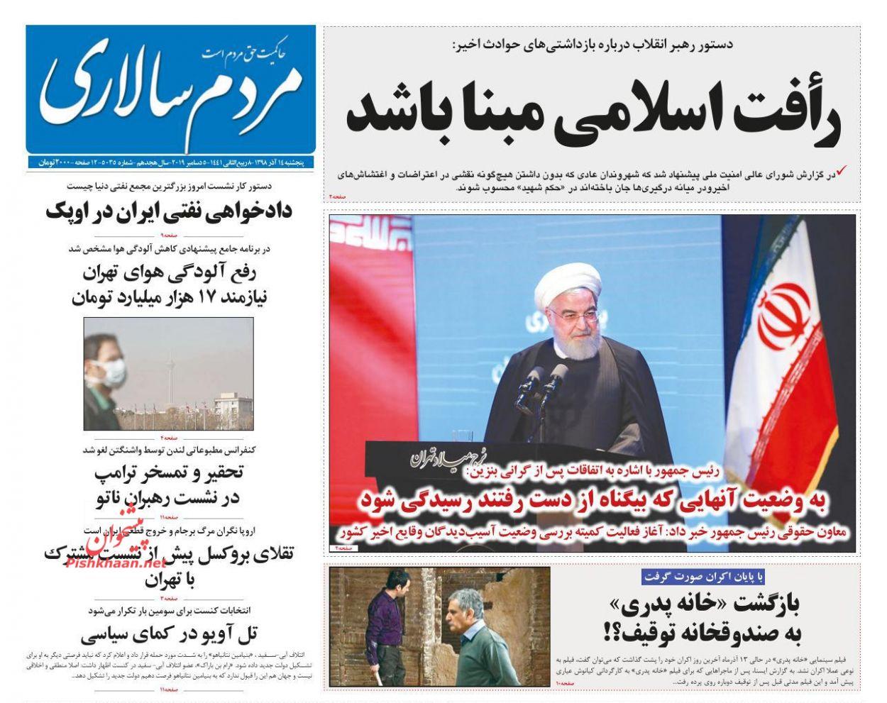 عناوین اخبار روزنامه مردم سالاری در روز پنجشنبه ۱۴ آذر :