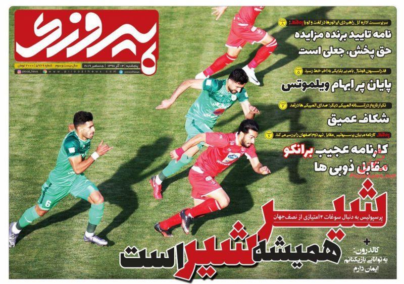 عناوین اخبار روزنامه پیروزی در روز پنجشنبه ۱۴ آذر :