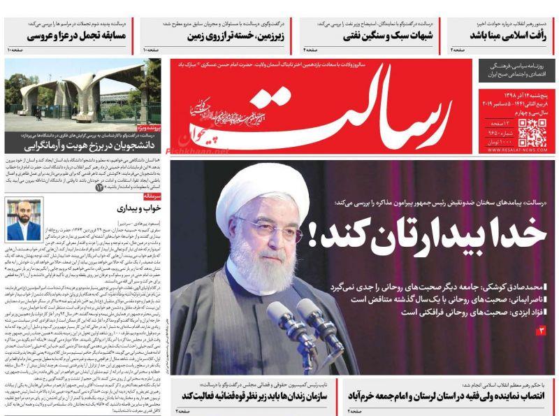 عناوین اخبار روزنامه رسالت در روز پنجشنبه ۱۴ آذر :