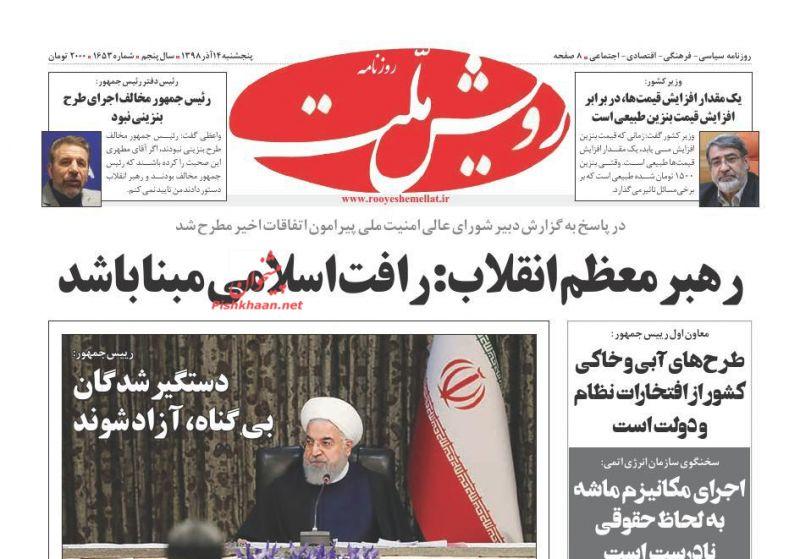 عناوین اخبار روزنامه رویش ملت در روز پنجشنبه ۱۴ آذر :
