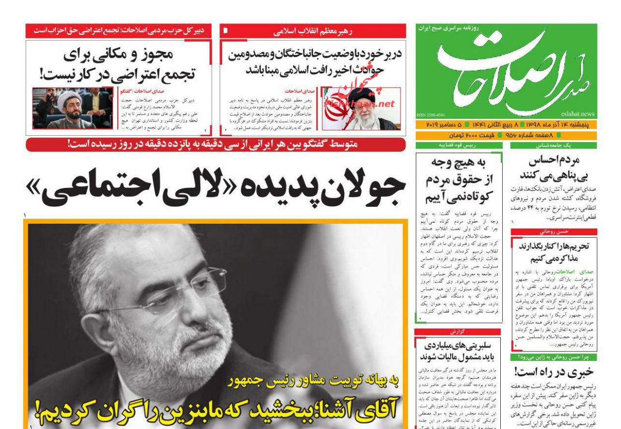 عناوین اخبار روزنامه صدای اصلاحات در روز پنجشنبه ۱۴ آذر :