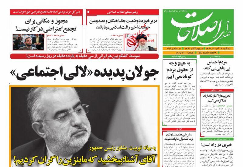 عناوین اخبار روزنامه صدای اصلاحات در روز پنجشنبه ۱۴ آذر