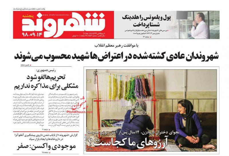 عناوین اخبار روزنامه شهروند در روز پنجشنبه ۱۴ آذر