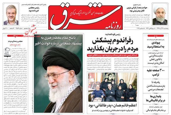 عناوین اخبار روزنامه شرق در روز پنجشنبه ۱۴ آذر