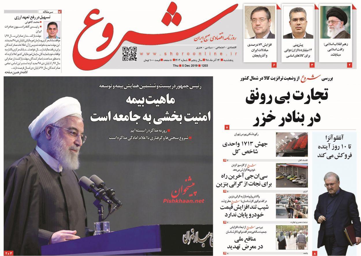 عناوین اخبار روزنامه شروع در روز پنجشنبه ۱۴ آذر :