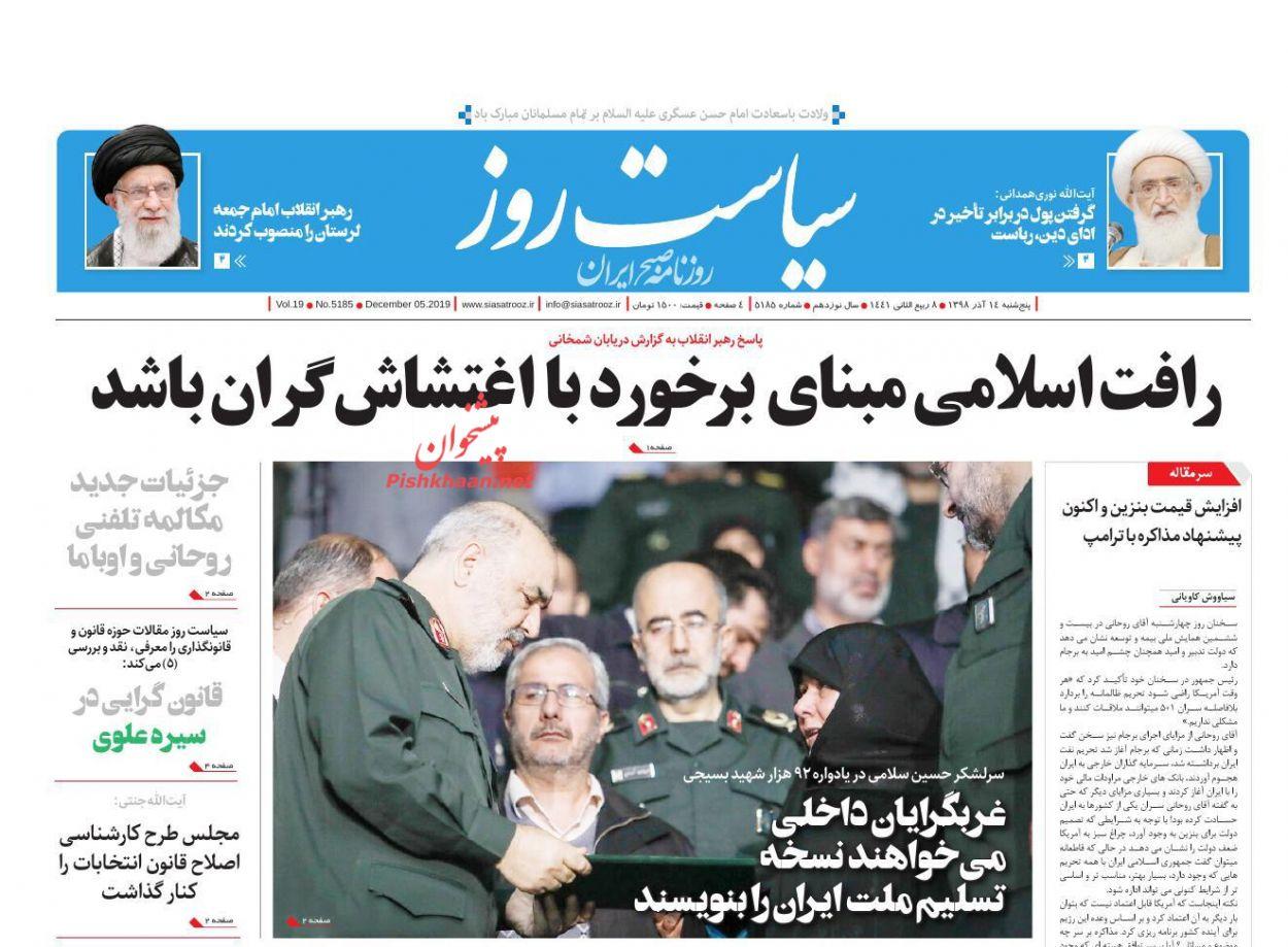 عناوین اخبار روزنامه سیاست روز در روز پنجشنبه ۱۴ آذر :