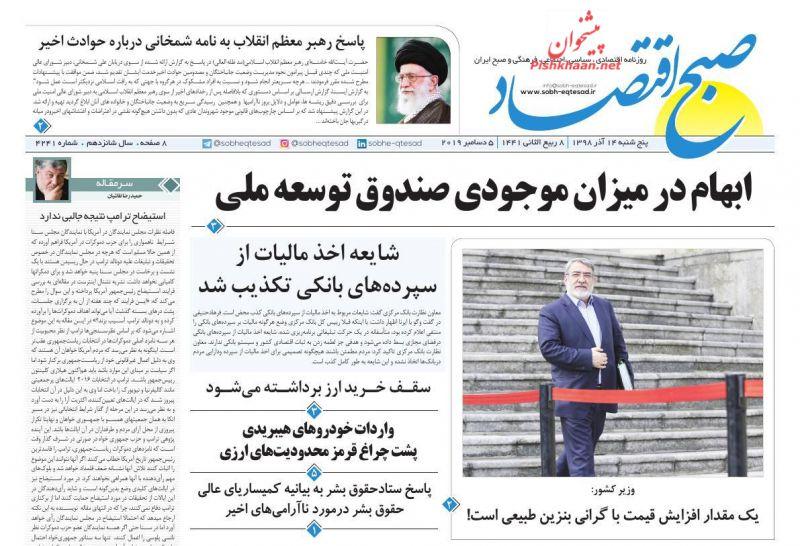 عناوین اخبار روزنامه صبح اقتصاد در روز پنجشنبه ۱۴ آذر :