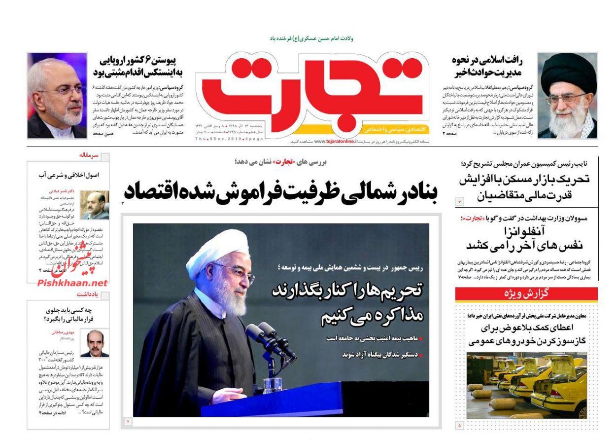 عناوین اخبار روزنامه تجارت در روز پنجشنبه ۱۴ آذر :