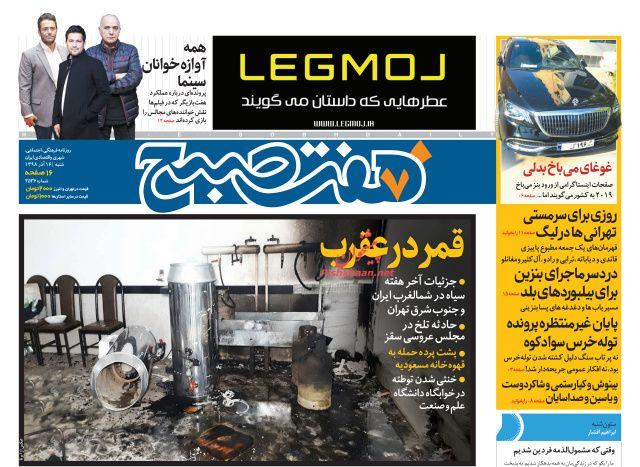 عناوین اخبار روزنامه هفت صبح در روز شنبه ۱۶ آذر :