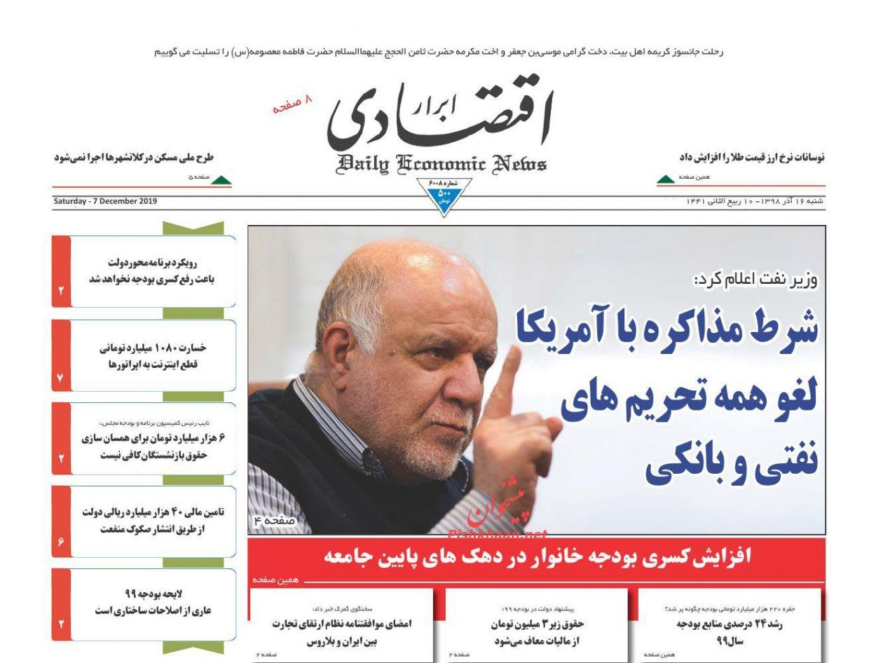 عناوین اخبار روزنامه ابرار اقتصادی در روز شنبه ۱۶ آذر :