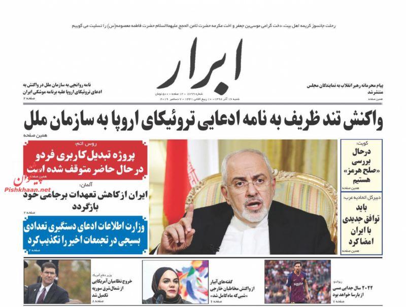 عناوین اخبار روزنامه ابرار در روز شنبه ۱۶ آذر :