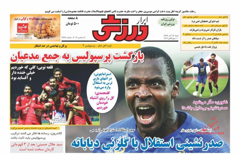 عناوین اخبار روزنامه ابرار ورزشى در روز شنبه ۱۶ آذر