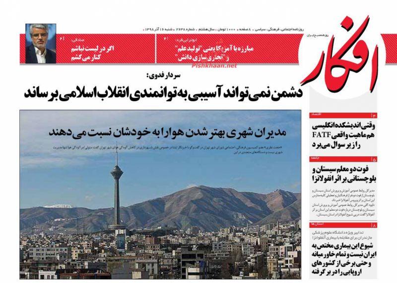 عناوین اخبار روزنامه افکار در روز شنبه ۱۶ آذر :