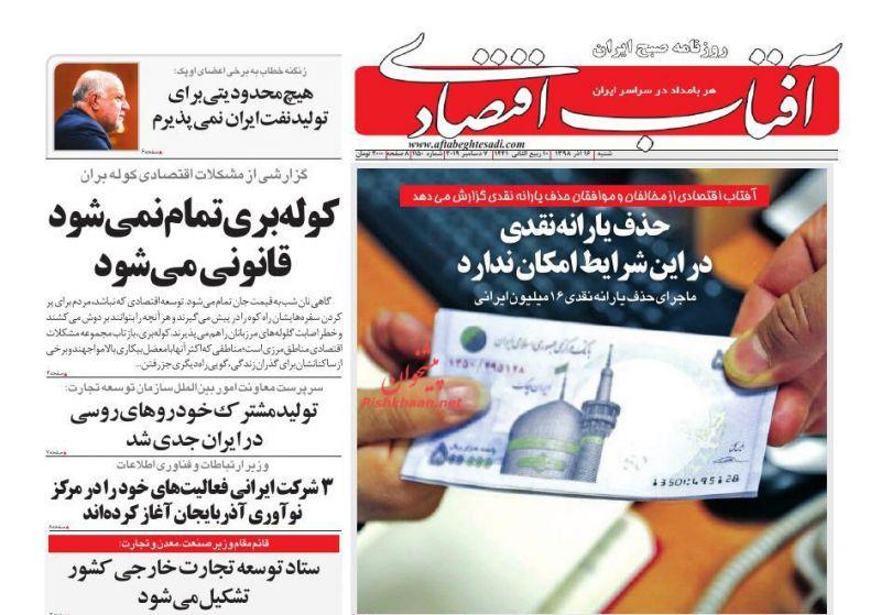 عناوین اخبار روزنامه آفتاب اقتصادی در روز شنبه ۱۶ آذر :