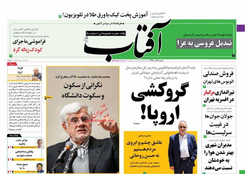 عناوین اخبار روزنامه آفتاب یزد در روز شنبه ۱۶ آذر