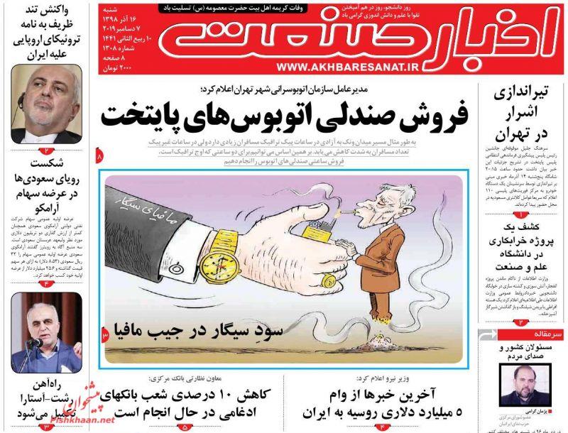 عناوین اخبار روزنامه اخبار صنعت در روز شنبه ۱۶ آذر :