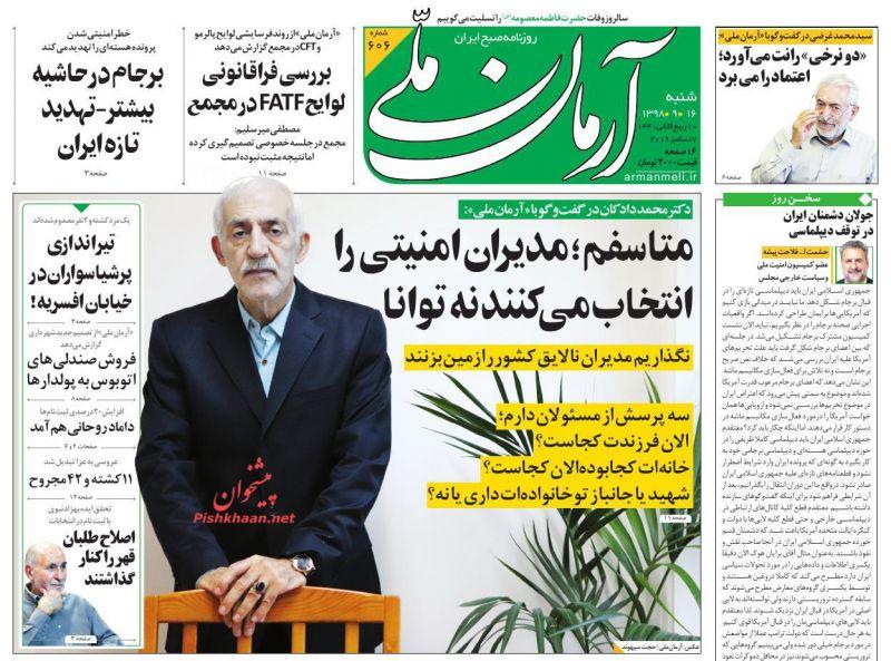 عناوین اخبار روزنامه آرمان ملی در روز شنبه ۱۶ آذر