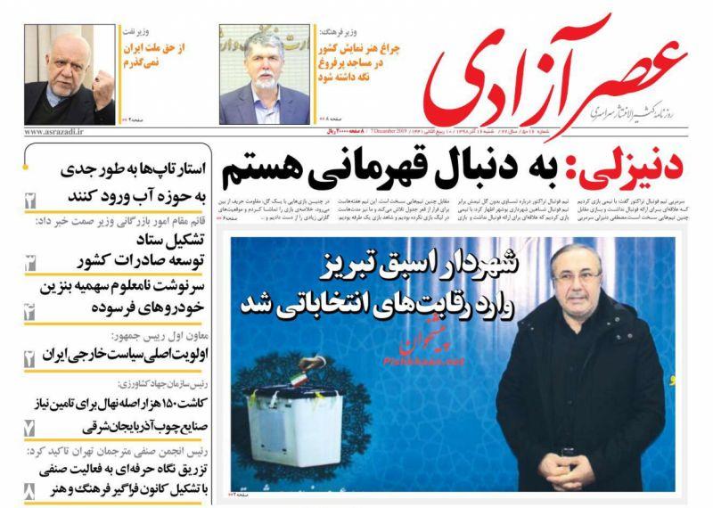 عناوین اخبار روزنامه عصرآزادی در روز شنبه ۱۶ آذر :