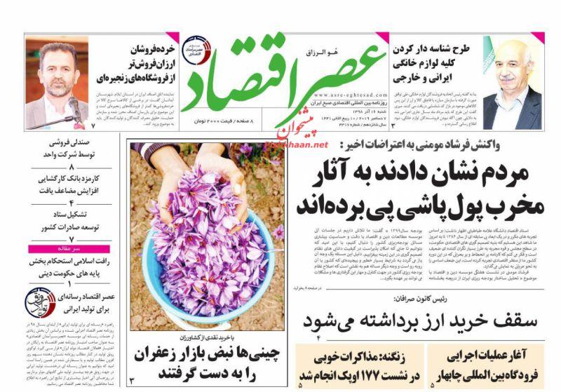عناوین اخبار روزنامه عصر اقتصاد در روز شنبه ۱۶ آذر :