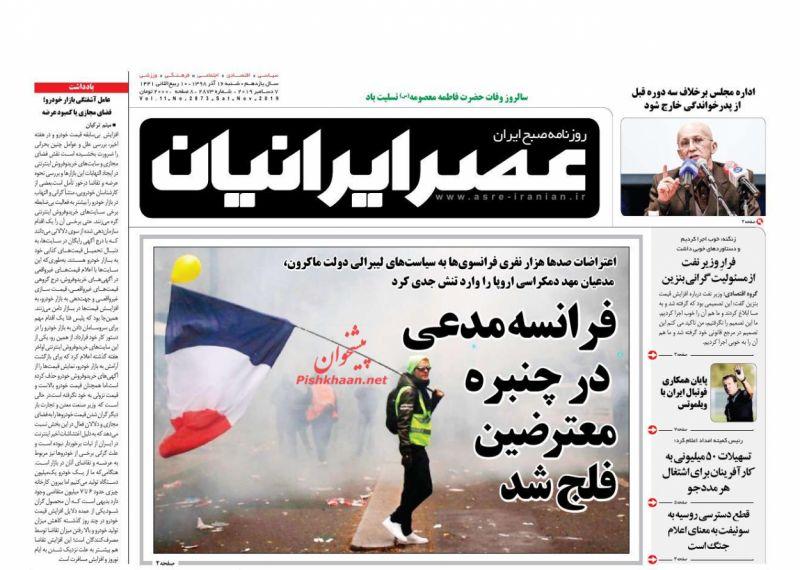 عناوین اخبار روزنامه عصر ایرانیان در روز شنبه ۱۶ آذر :