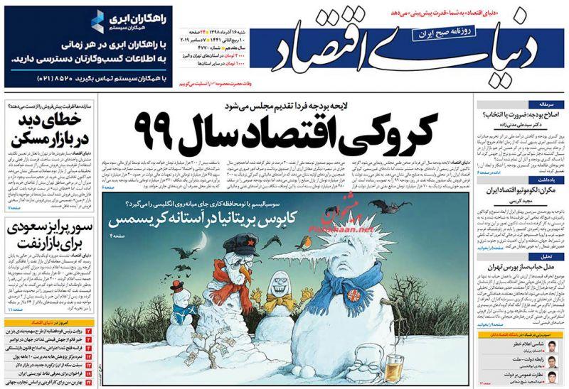 عناوین اخبار روزنامه دنیای اقتصاد در روز شنبه ۱۶ آذر