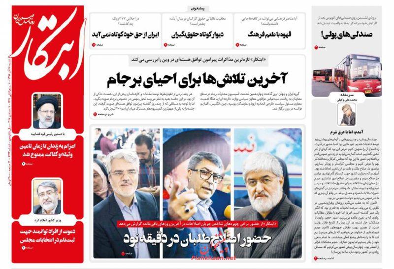عناوین اخبار روزنامه ابتکار در روز شنبه ۱۶ آذر