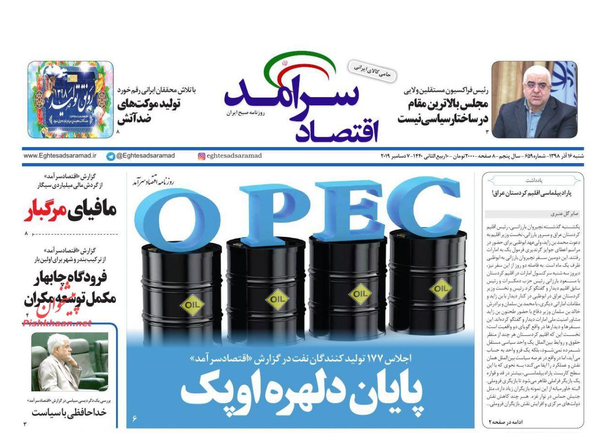 عناوین اخبار روزنامه اقتصاد سرآمد در روز شنبه ۱۶ آذر :