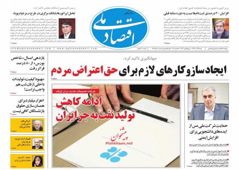 عناوین اخبار روزنامه اقتصاد ملی در روز شنبه ۱۶ آذر :