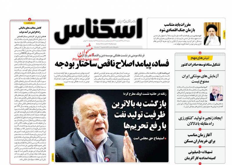 عناوین اخبار روزنامه اسکناس در روز شنبه ۱۶ آذر :