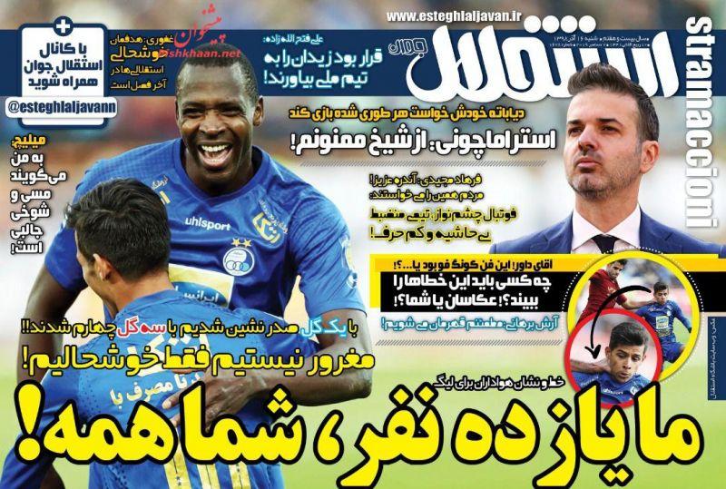 عناوین اخبار روزنامه استقلال جوان در روز شنبه ۱۶ آذر :