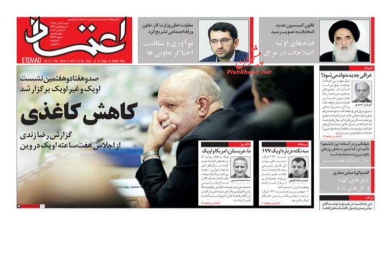 عناوین اخبار روزنامه اعتماد در روز شنبه ۱۶ آذر :