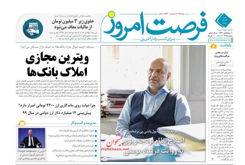 عناوین اخبار روزنامه فرصت امروز در روز شنبه ۱۶ آذر :