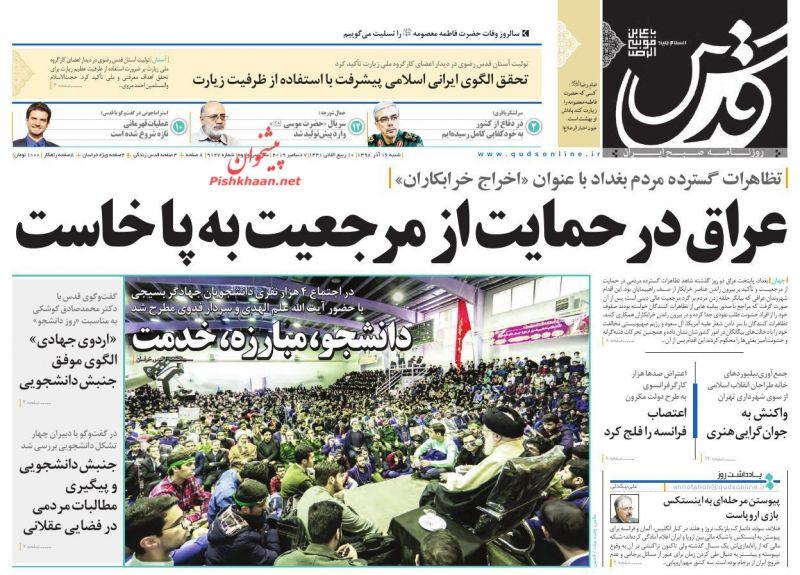 عناوین اخبار روزنامه قدس در روز شنبه ۱۶ آذر :