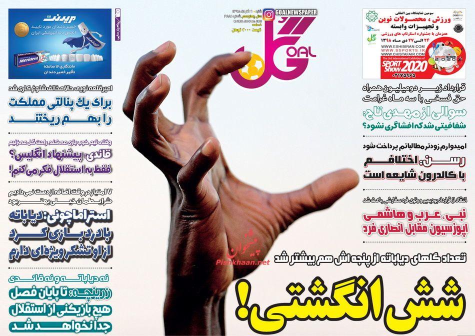 عناوین اخبار روزنامه گل در روز شنبه ۱۶ آذر :