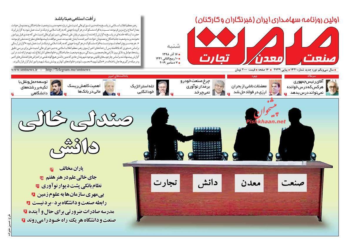 عناوین اخبار روزنامه گسترش صمت در روز شنبه ۱۶ آذر :