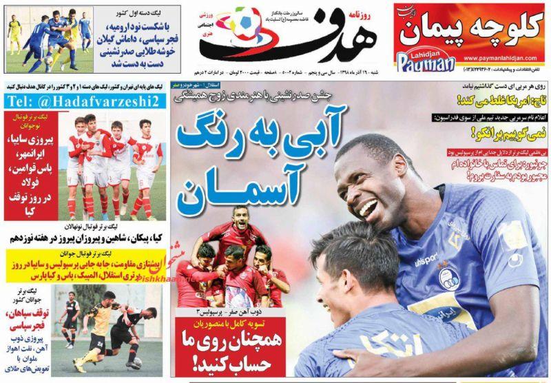 عناوین اخبار روزنامه هدف در روز شنبه ۱۶ آذر :
